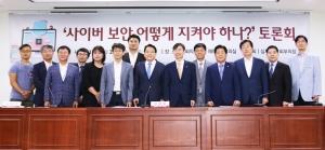 '사이버 보안 어떻게 지켜야 하나?' 토론회 개최