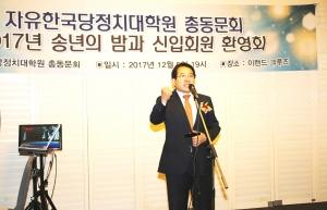 자유한국당 정치대학원 총동문회 신입 회원 환영식