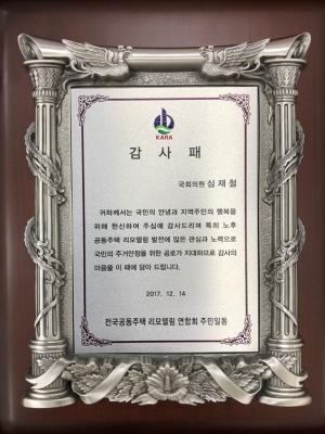 심재철 국회부의장, 공동주택 리모델링 활성화 기여 감사패 수상