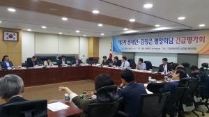 제3차 문재인 김정은 평양회담 긴급평가회