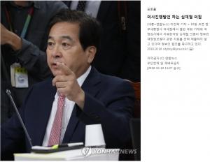2018년도 국회기획재정위원회 국정감사-국세청
