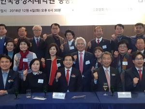 자유 한국당 정치대학원 총모임