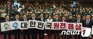 탈원전 반대 및 신한울 3·4호기 건설재개 범국민 서명운동본부 발대식