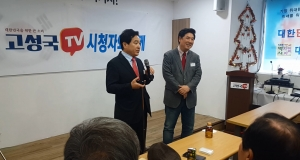 고성국TV 송년 모임 (12월 18일)