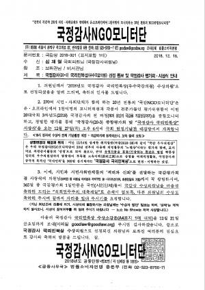 국정감사 NGO모니터단 선정 국정 감사 국리민복상 수상
