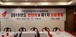 자유한국당책임당원협의회 2019년 신년회 및 제1차 임원총회