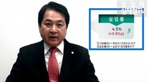 보일러심재철TV 7회-1월 고용 참사_파국으로 향하는 한국 경제