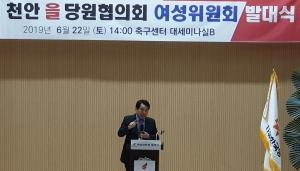 '천안(을) 당원협의회 여성위원회 발대식','군포시(을) 당원교육 및 희망토크'