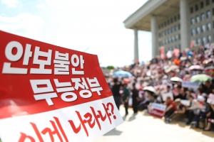 '구멍 난 군사 경계·청와대 은폐조작' 규탄대회