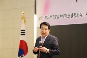 자유한국당 정치대학원 총동문회 '공천혁신 정책토론회'