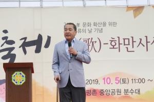 심재철 의원, '가화만사성 효(孝)축제' 참석