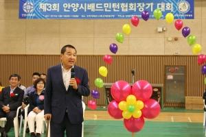 심재철 의원,  '제3회 안양시배드민턴협회장기 대회' 참석