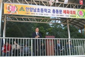심재철 의원, '안양남초등학교 총동문회 체육대회' 참석