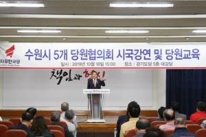 심재철 의원, '수원시 5개 당원협의회 시국강연 및 당원 교육' 참석