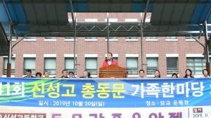 심재철 의원, '제41회 신성고 총동문 가족한마당 체육대회' 참석