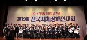 심재철 의원, '제19회 전국지체장애인대회' 참석