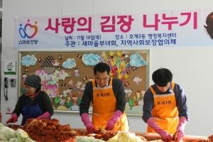심재철의원, 호계3동 사랑의 김장나누기 참석