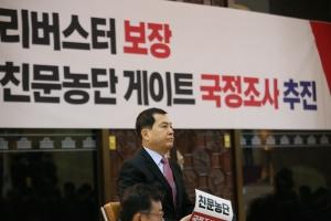 심재철 의원, '필리버스터 보장 및 친문농단 게이트 국정조사 촉구 규탄대회' 참석
