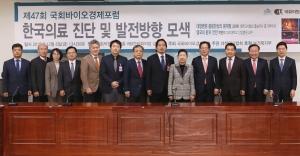 심재철 의원, '제47회 국회바이오경제포럼 한국의료 진단 및 발전방향 모색' 참석