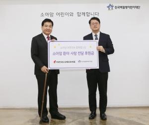 한국백혈병어린이재단 후원금 전달