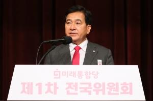 미래통합당 제1차 전국위원회 개최