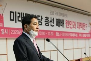 심재철 의원, 미래통합당 총선 패배 원인과 대책 긴급 정책토론회 개최